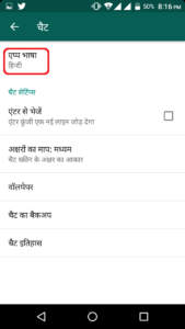 whatsapp in hindi