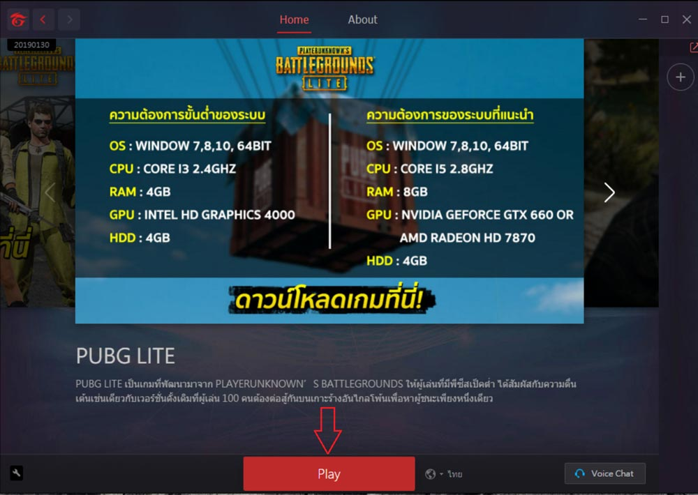 How to Download PUBG Lite on PC