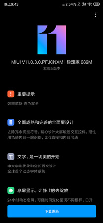 miui 11 update for redmi k20 india stable