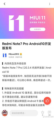 redmi note 7 pro Android 10 Update china