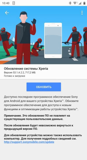 Sony Xperia 10 Android 10 Update