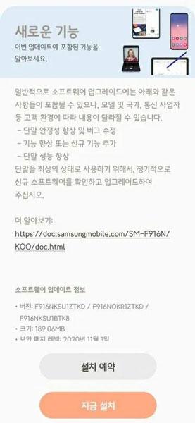 Samsung Galaxy Z Fold 2 One UI 3.0 Beta Update