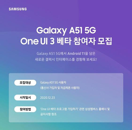 Samsung Galaxy A51 5G One UI 3.0 Beta