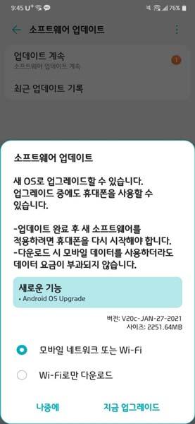 LG Velvet Android 11 Update