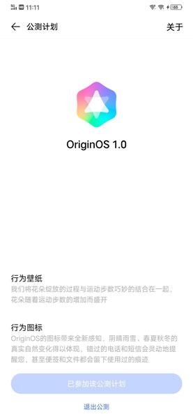 Origin OS public beta recruitment